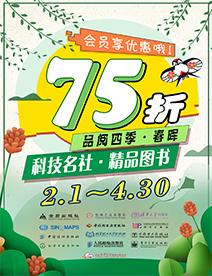 中国医药科技女性生活类图书促销