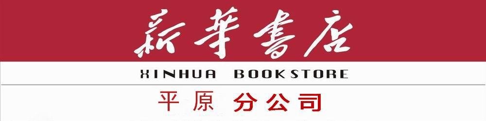 湖南新华书店集团 标志分享展示图片