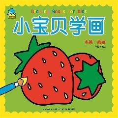 小宝贝学画:水果·蔬菜※悦读,阅精彩