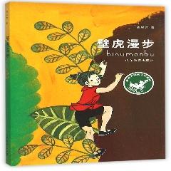 壁虎漫步—龚房芳校园小说系列※小学新课标阅读精品书系