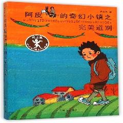 阿皮的奇幻小镇之完美道别—杨老黑少年幻想小说系列※小学新课标阅读精品书系