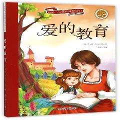 爱的教育(新阅读小学新课标阅读精品书系第二辑)※小学新课标阅读精品书系