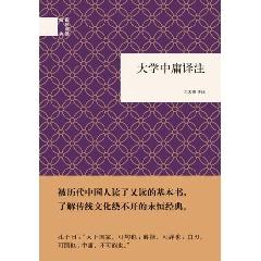 大学中庸译注(精)国民阅读经典※名社好书2017年4月