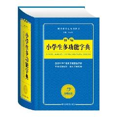 新编小学生多功能字典※广州开心工具书