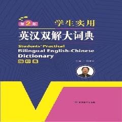 学生实用英汉双解大词典(第2版)缩印版※广州开心工具书