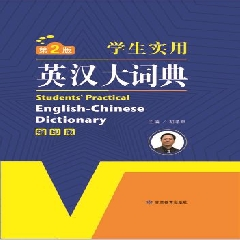 学生实用英汉大词典(第2版)缩印版※广州开心工具书