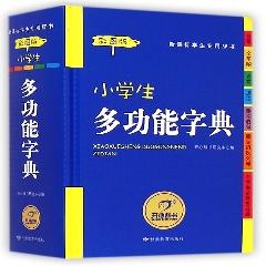 彩色经典·小学生多功能字典彩图版※广州开心工具书