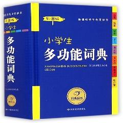 彩色经典·小学生多功能词典彩图版※广州开心工具书