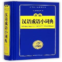新编汉语成语小词典※广州开心工具书