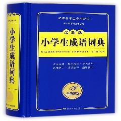 小学生成语词典※广州开心工具书