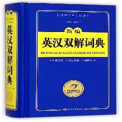 新编英汉双解词典※广州开心工具书