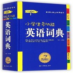彩色经典·小学生多功能英语词典(彩图版)※广州开心工具书