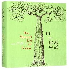 树的秘密生活:它们如何生存,如何与我们息息相依※名社好书2017年4月