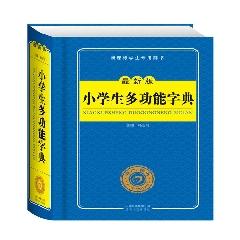 最新版小学生多功能字典※广州开心工具书