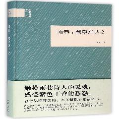 雨巷:戴望舒诗文--国民阅读经典(精)※名社好书2017年4月