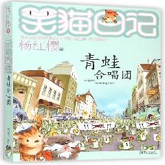 笑猫日记-青蛙合唱团※9787533286040※2016回顾