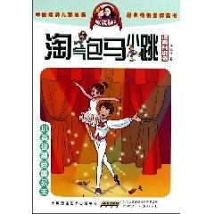 淘气包马小跳(漫画升级版)·小英雄和芭蕾公主※名社好书特惠展