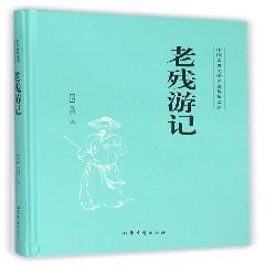 中国古典文学名著普及文库:老残游记※名社好书2018贺年
