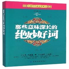 """那些意味深长的绝妙好词※中国纺织""""诗词好书惠"""""""