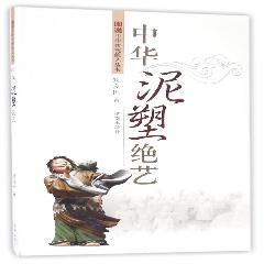 图说中华传统绝艺丛书:中华泥塑绝艺※名社好书2018贺年