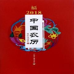 2018年中国农历(戊戌年)(社级市场书)※名社好书2018贺年