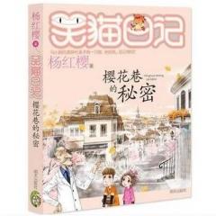 笑猫日记--樱花巷的秘密