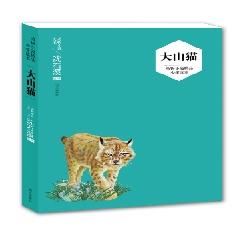 2016(沈石溪)动物小说精品少年读本——大山猫※9787533288389001