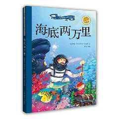 海底两万里(新阅读小学新课标阅读精品书系)※9787532889075001