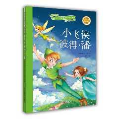小飞侠彼得潘(新阅读小学新课标阅读精品书系)※9787532889105001