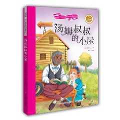 汤姆叔叔的小屋(新阅读·小学新课标阅读精品书系第四辑)※9787532897124001