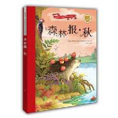 森林报·秋(新阅读·小学新课标阅读精品书系第四辑)※9787532897179001