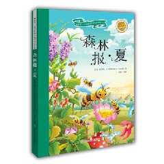 森林报·夏(新阅读·小学新课标阅读精品书系第四辑)※9787532897186001