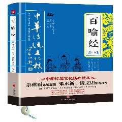百喻经全集-中华传统文化核心读本※9787545528077001