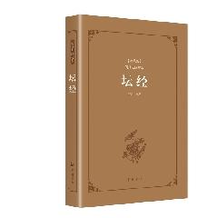 古典名著阅读无障碍本(典藏版):坛经※9787553806136001