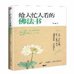 给大忙人看的佛法书※9787807697435001