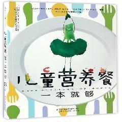 儿童营养餐一本就够(汉竹)(南京)※名社好书75折特惠展销月