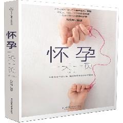 怀孕一天一页(第二版)(汉竹)(南京)※名社好书75折特惠展销月