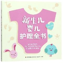 新生儿婴儿护理全书※名社好书75折特惠展销月