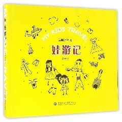 娃游记(幼童版)※好书·钜惠购-2018贺年