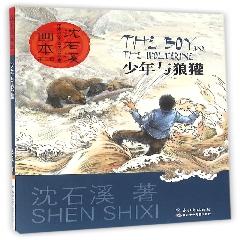 沈石溪画本(第二辑)-少年与狼獾