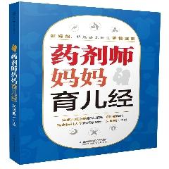 药剂师妈妈育儿经(汉竹)(南京)※好书·钜惠购-2018贺年