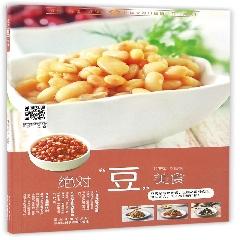 """绝对""""豆""""美食※好书·钜惠购-2018贺年"""
