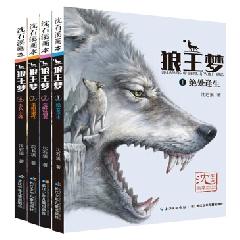 沈石溪画本·狼王梦(套装共4册)