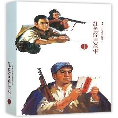 红色经典故事(1)(全10册)中国连环画经典故事系列※经典永流传