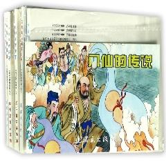 八仙的传说-中国连环画经典故事系列(袋装)※经典永流传