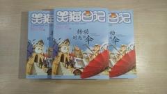 《笑猫日记——转动时光的伞》