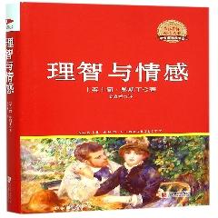 红皮新课标必读丛书:理智与情感(精装)※新华先锋名著特惠