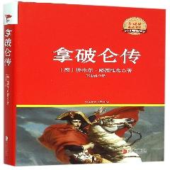 红皮新课标必读丛书:拿破仑传(精装)※新华先锋名著特惠
