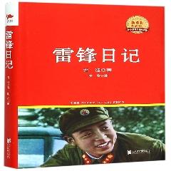 红皮新课标必读丛书:雷锋日记(精装)※新华先锋名著特惠
