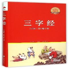 红皮新课标必读丛书:三字经(精装)※新华先锋名著特惠
